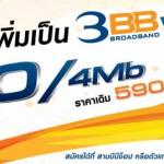 3BB Internet jetzt mit 20Mbps für 590 Baht