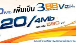 3bb Internet in Thailand